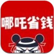 哪吒省钱app下载_哪吒省钱app最新版免费下载
