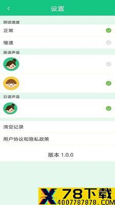 百乐外语学习app下载_百乐外语学习app最新版免费下载