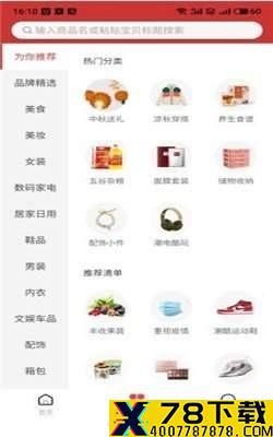 春风万物app下载_春风万物app最新版免费下载