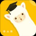 羊驼英语app下载_羊驼英语app最新版免费下载