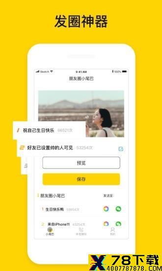 发圈小尾巴app下载_发圈小尾巴app最新版免费下载