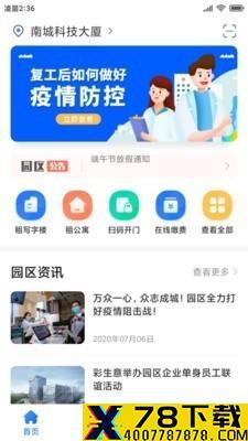 云优智谷app下载_云优智谷app最新版免费下载