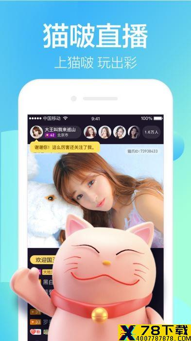 猫啵直播app下载_猫啵直播app最新版免费下载