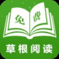 草根阅读app下载_草根阅读app最新版免费下载