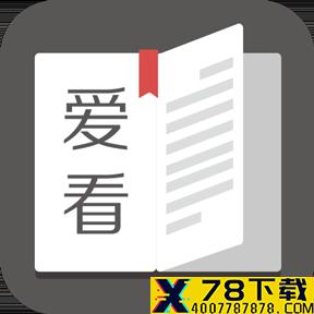 爱看阅读app下载_爱看阅读app最新版免费下载