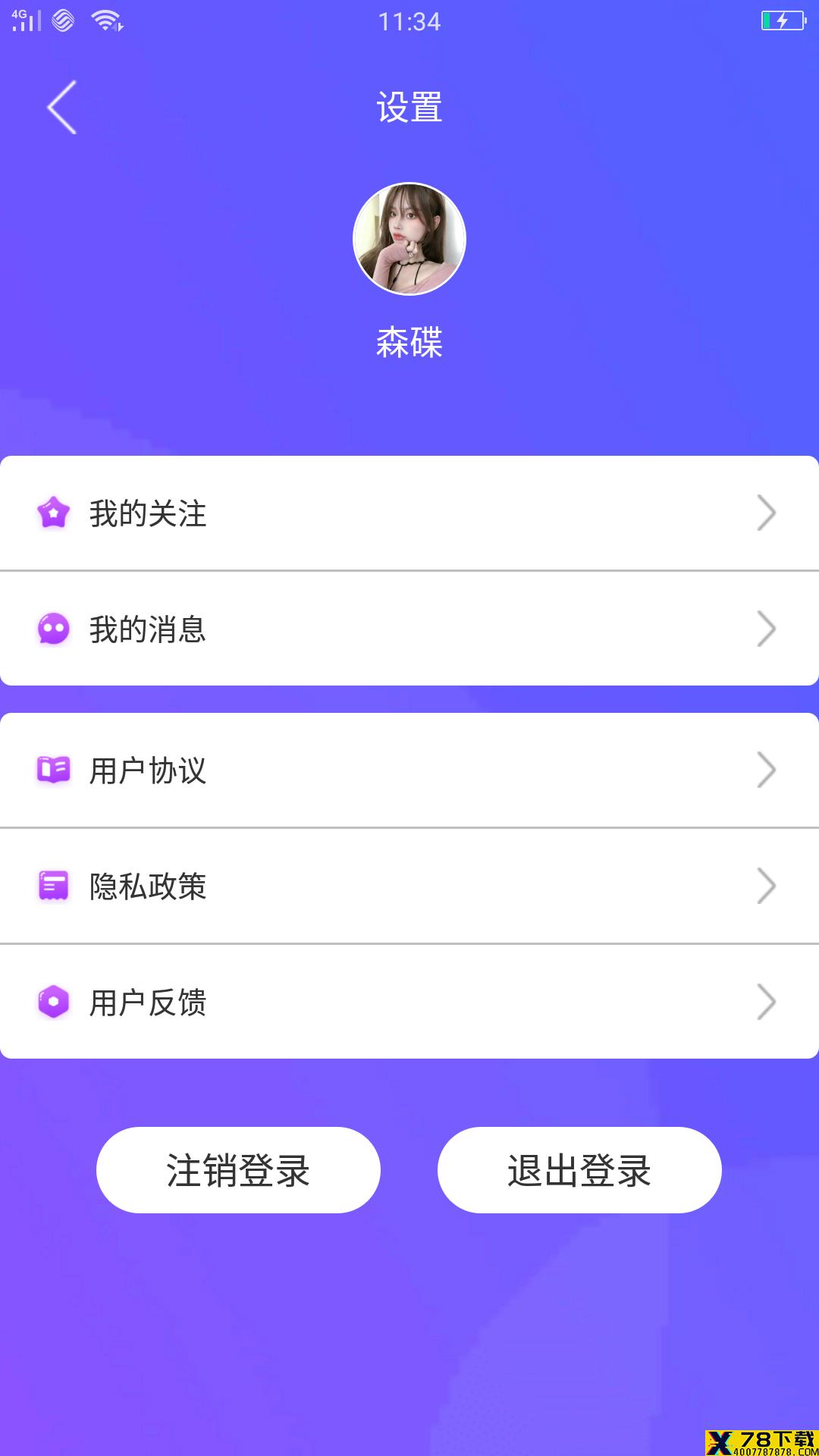 心暖暖视频app下载_心暖暖视频app最新版免费下载