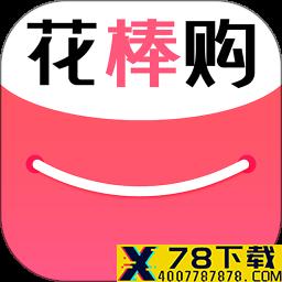花棒购app下载_花棒购app最新版免费下载