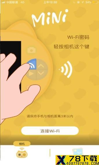 MINI相机app下载_MINI相机app最新版免费下载