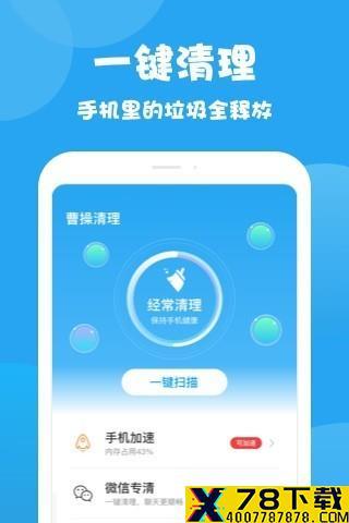 曹操清理app下载_曹操清理app最新版免费下载