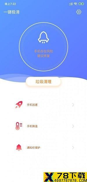 一键极清app下载_一键极清app最新版免费下载