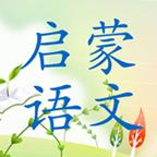 启蒙语文app下载_启蒙语文app最新版免费下载
