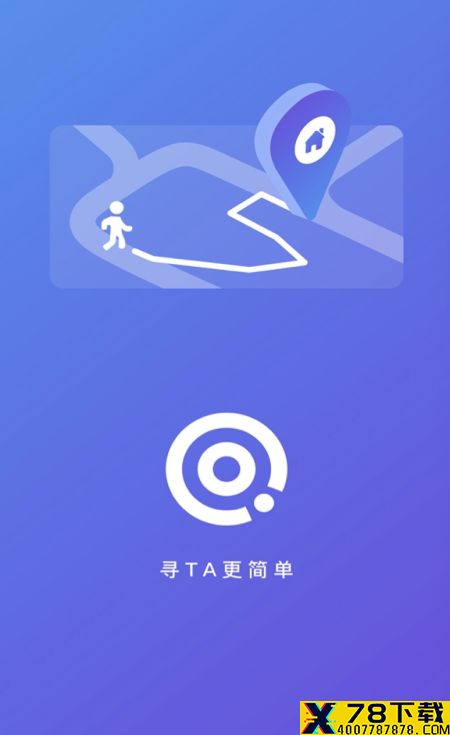 行程卫士app下载_行程卫士app最新版免费下载