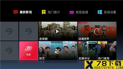 最久影视TV版app下载_最久影视TV版app最新版免费下载