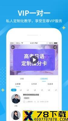 未名天日语app下载_未名天日语app最新版免费下载