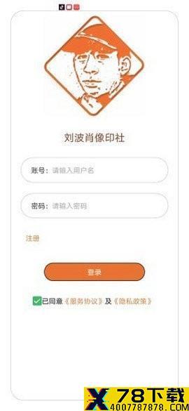 刘波肖像印社app下载_刘波肖像印社app最新版免费下载