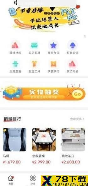 惠享全诚app下载_惠享全诚app最新版免费下载