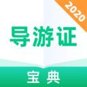 导游证宝典app下载_导游证宝典app最新版免费下载