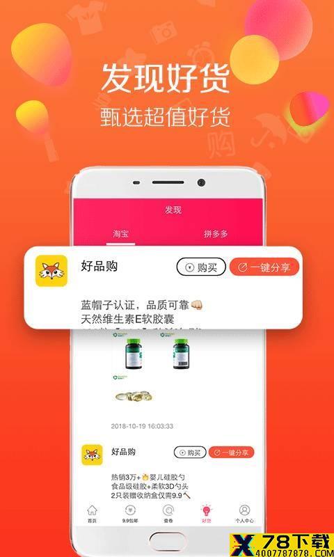 好品购app下载_好品购app最新版免费下载
