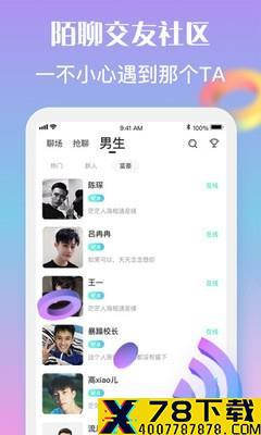 陌生聊天app下载_陌生聊天app最新版免费下载