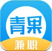 青果兼职app下载_青果兼职app最新版免费下载