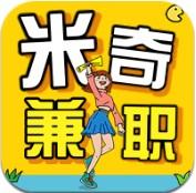 米奇兼职app下载_米奇兼职app最新版免费下载