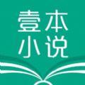 壹本小说app下载_壹本小说app最新版免费下载