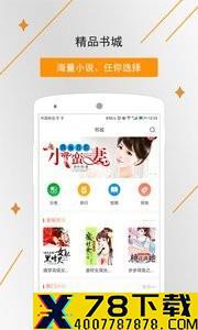 橡皮免费小说阅读器app下载_橡皮免费小说阅读器app最新版免费下载