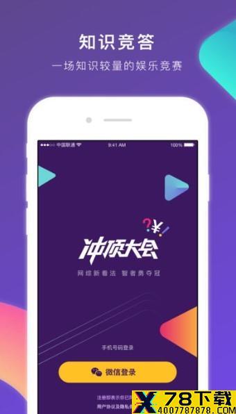 冲顶大会app下载_冲顶大会app最新版免费下载
