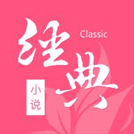 经典小说app下载_经典小说app最新版免费下载