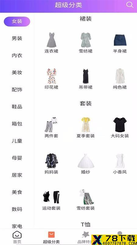 众惠app下载_众惠app最新版免费下载