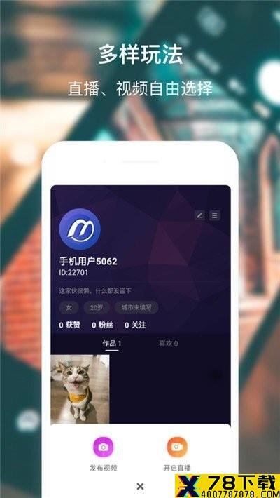 美美兔短视频app下载_美美兔短视频app最新版免费下载