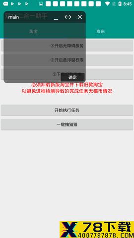 二合一助手app下载_二合一助手app最新版免费下载