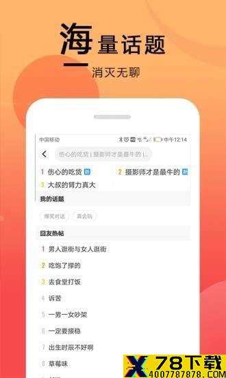 囧图在这里app下载_囧图在这里app最新版免费下载