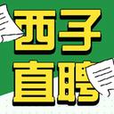 西子直聘app下载_西子直聘app最新版免费下载