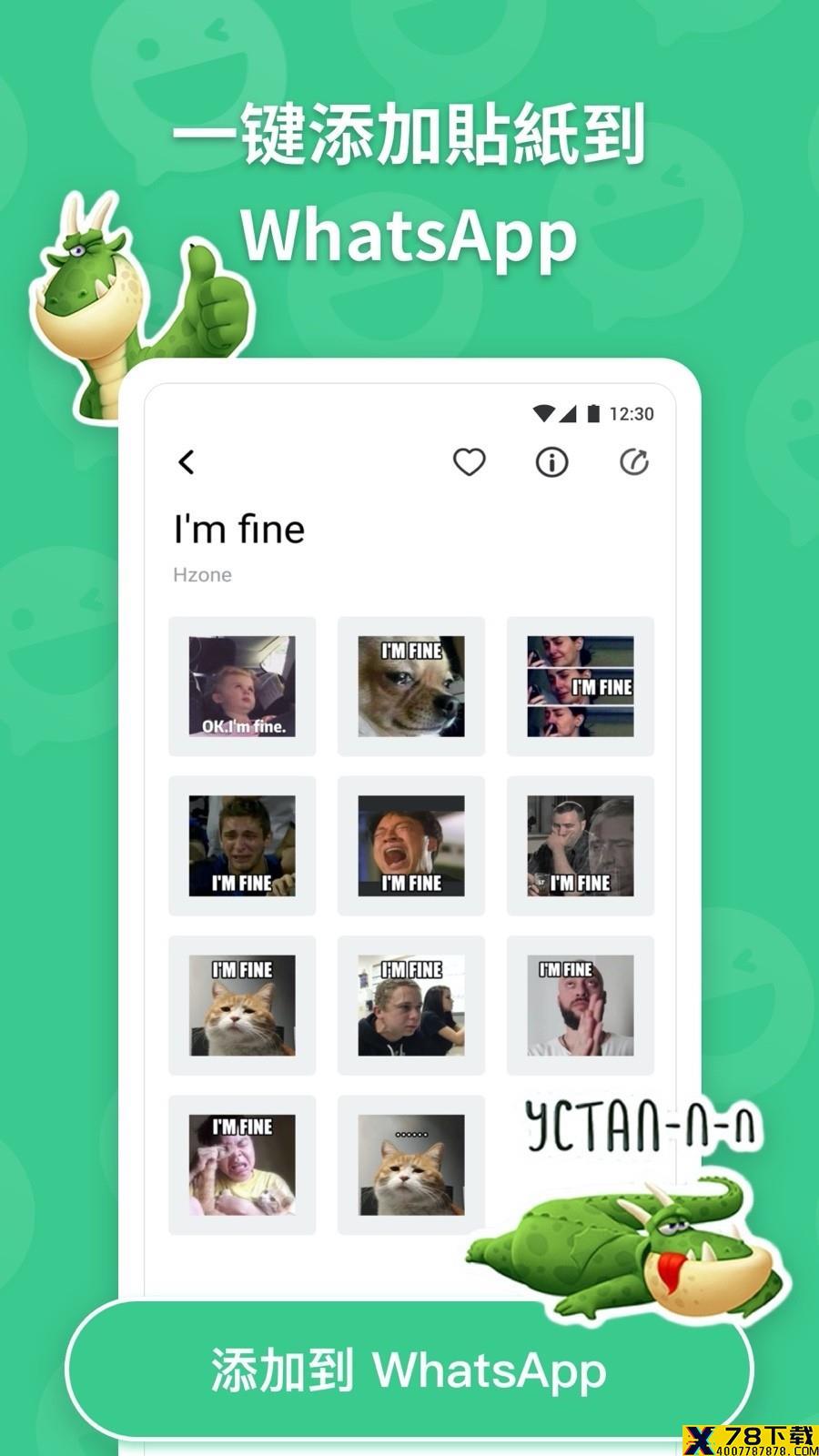 贴纸工坊app下载_贴纸工坊app最新版免费下载