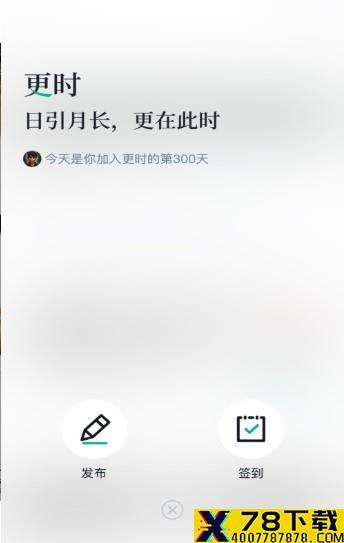更时打卡app下载_更时打卡app最新版免费下载