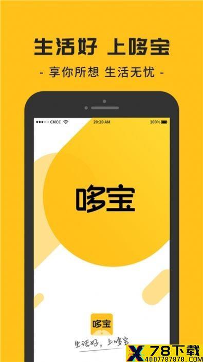 哆宝app下载_哆宝app最新版免费下载