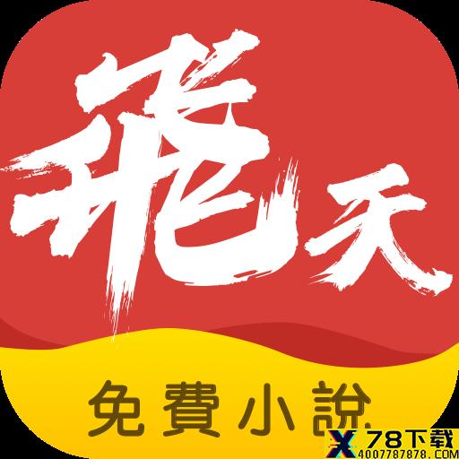 飞天小说app下载_飞天小说app最新版免费下载