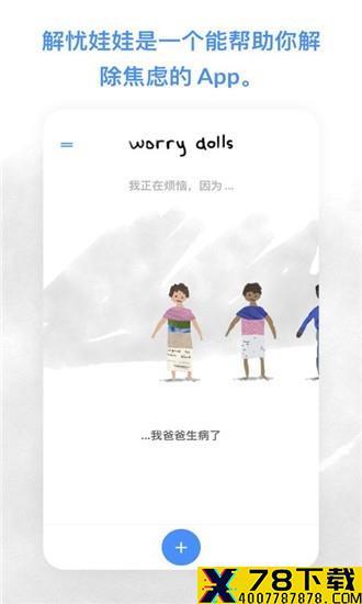 解忧娃娃Worrydollsapp下载_解忧娃娃Worrydollsapp最新版免费下载