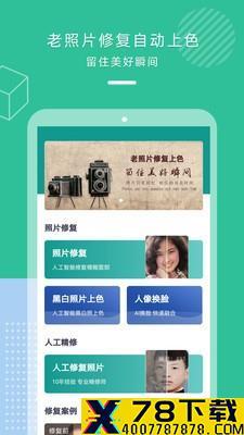 老照片修复精修版app下载_老照片修复精修版app最新版免费下载