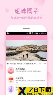 安全期app下载_安全期app最新版免费下载
