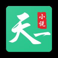 天一小说app下载_天一小说app最新版免费下载