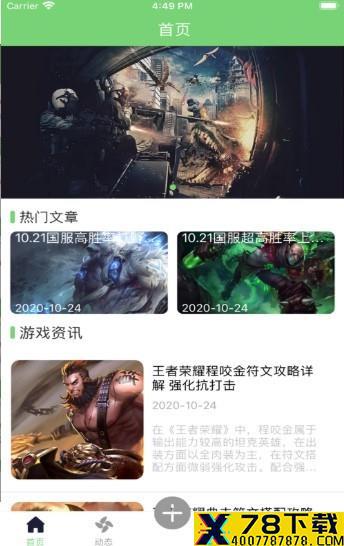 汉羽电竞app下载_汉羽电竞app最新版免费下载