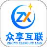 众享互联app下载_众享互联app最新版免费下载