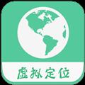 虚拟位置app下载_虚拟位置app最新版免费下载