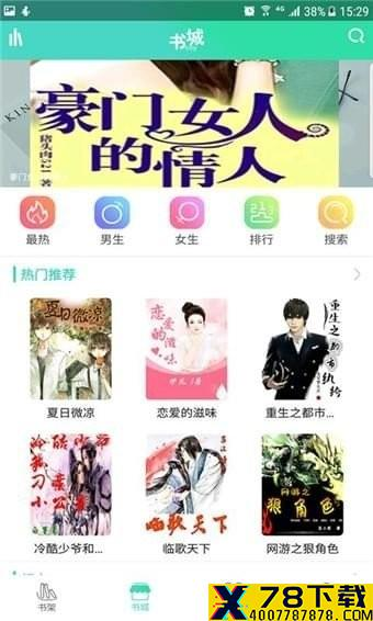 香香书城app下载_香香书城app最新版免费下载