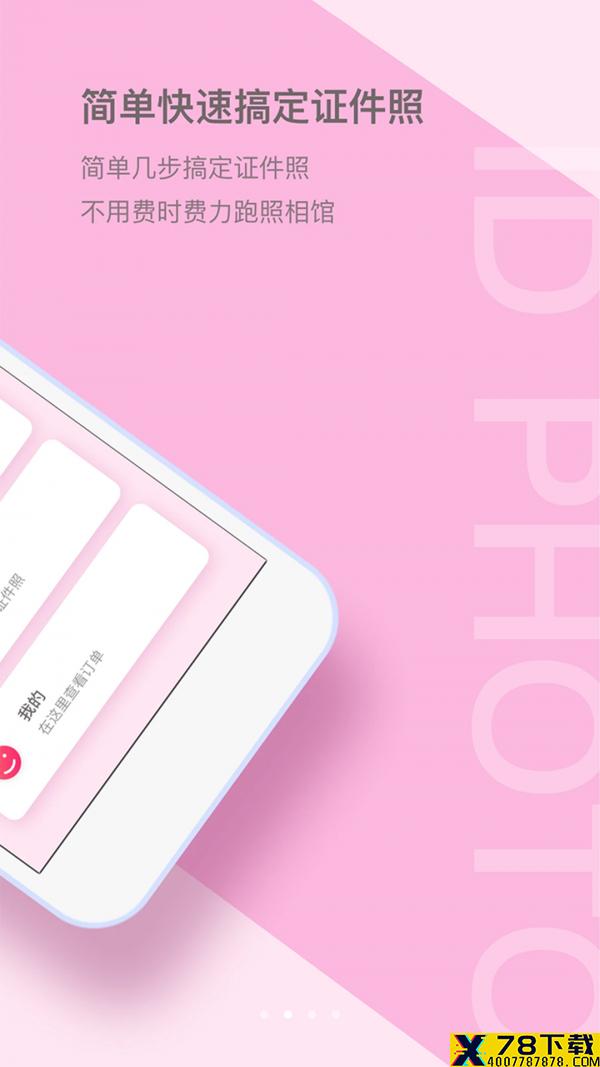 美美证件照app下载_美美证件照app最新版免费下载