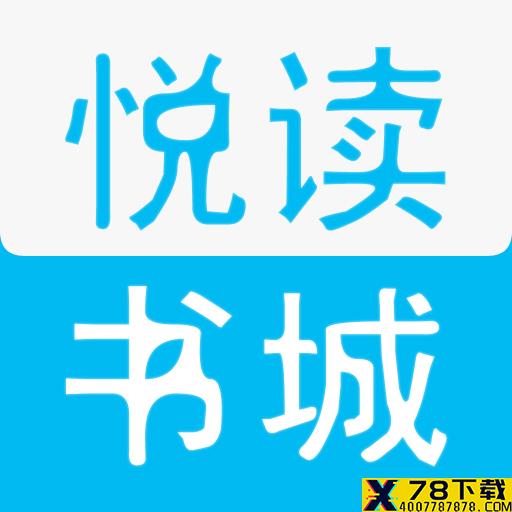悦读书城app下载_悦读书城app最新版免费下载