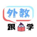跟外教学app下载_跟外教学app最新版免费下载