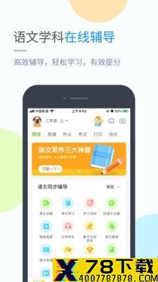 优化学习app下载_优化学习app最新版免费下载